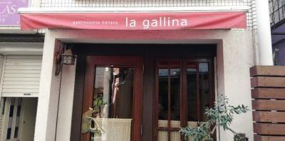 la gallina (ラ・ガッリーナ)の口コミ