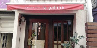 la gallina (ラ・ガッリーナ)