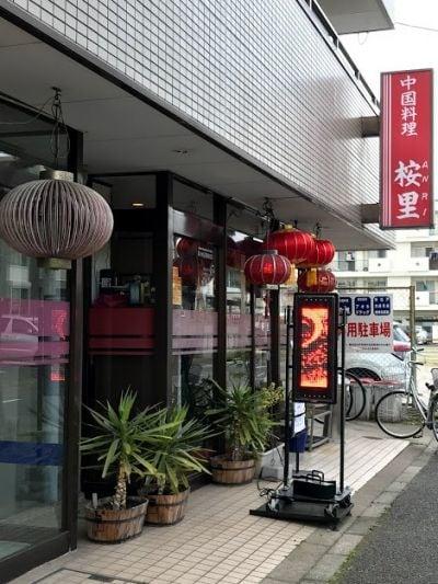 中国料理 桉里