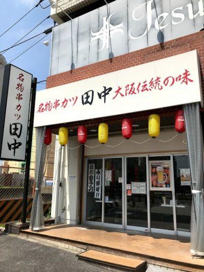 串カツ田中 新松戸店