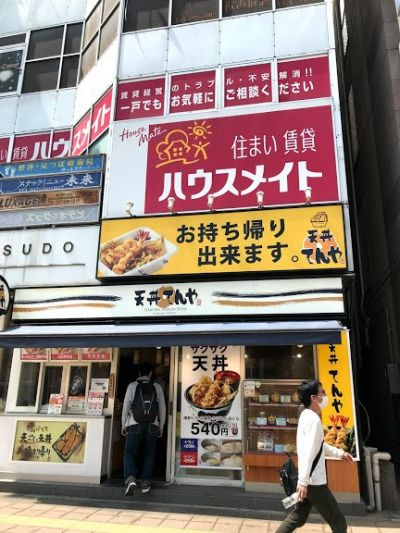 天丼てんや 新松戸店