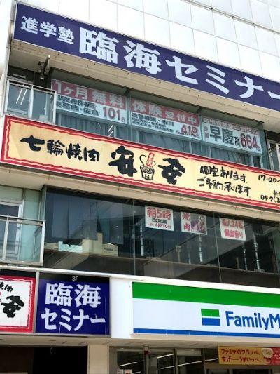 七輪焼肉 安安 新松戸店