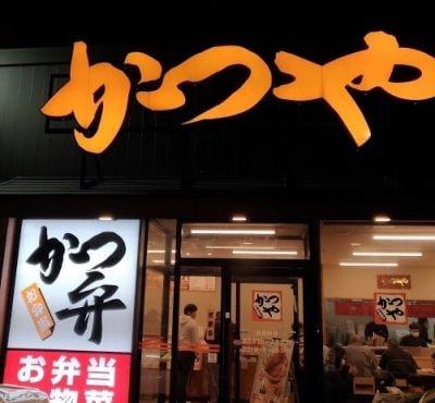 かつや 広島石内バイパス店