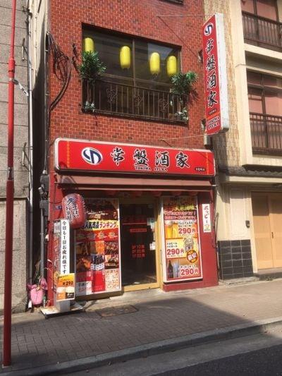 常盤酒家 浜松町店の口コミ