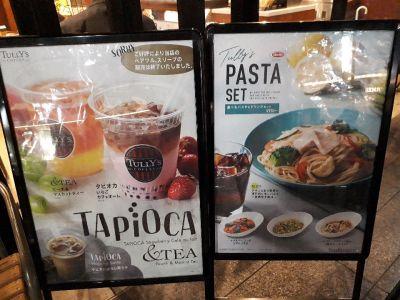 タリーズコーヒー 渋谷東急本店前店 (TULLY'S COFFEE)