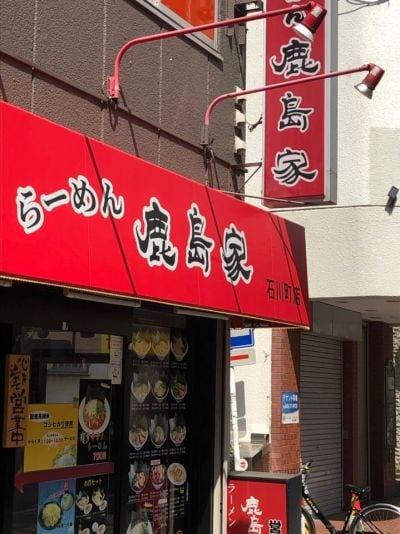 鹿島屋 黄金町店