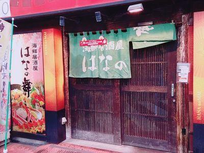 はなの舞 神田西口駅前店