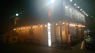 一番舎 赤池店