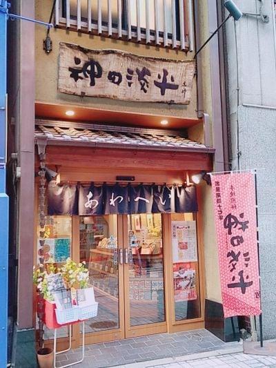 神田淡平 神田本店