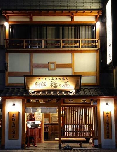やまぐち山海の恵み 別邸 福の花 浜松町店