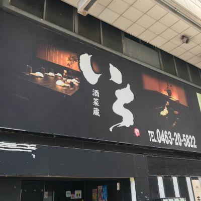 酒菜蔵 いち 平塚店