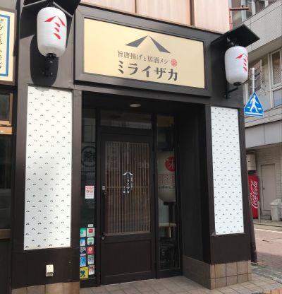 ミライザカ 平塚店