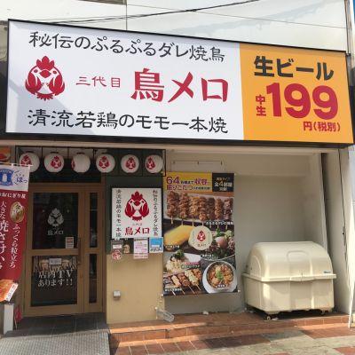 三代目 鳥メロ 平塚北口店