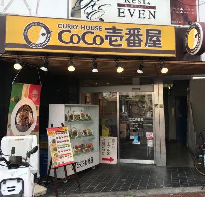 CoCo壱番屋 平塚駅北口店