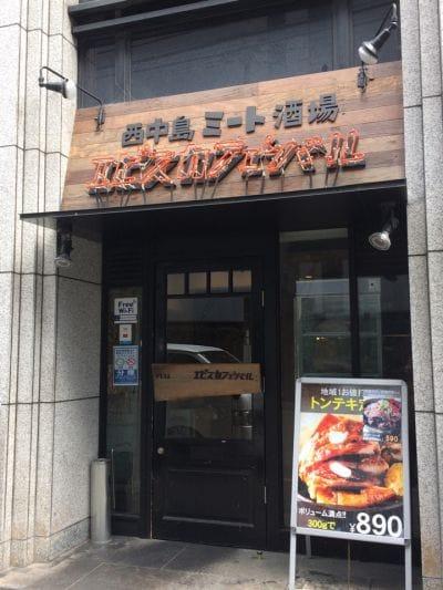 西中島ミート酒場 エビスカフェ&バル