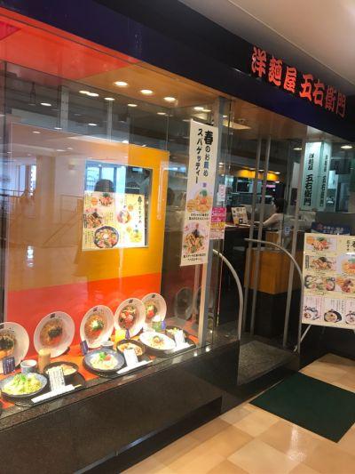 洋麺屋 五右衛門 広島駅ビル店
