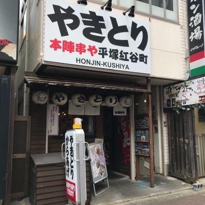 本陣串や 平塚紅谷町店