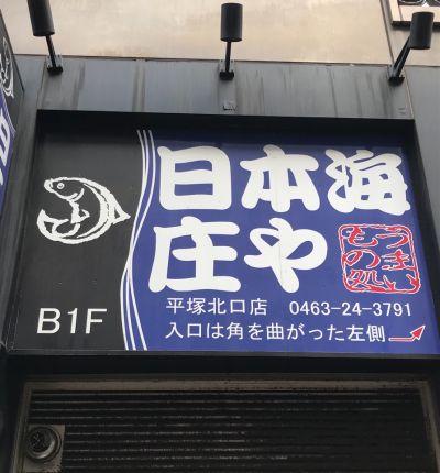日本海庄や 平塚北口店の口コミ