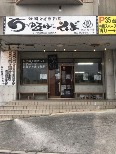 沖縄そば専門店 ちゅるげーそば 琉大北口店の口コミ