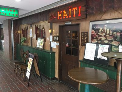 カフェ・ハイチ 新宿センタービル店