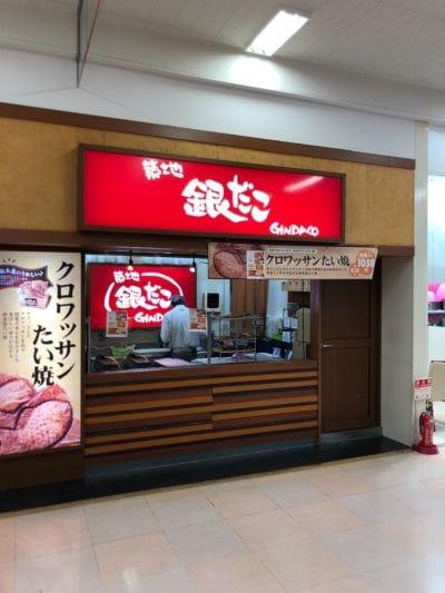 筑地銀だこ アピタ会津若松店の口コミ
