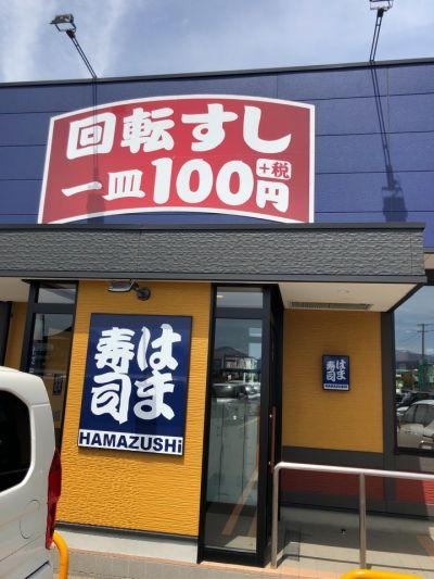 はま寿司 会津門田店
