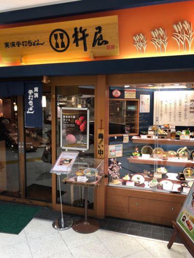 杵屋 郡山駅エキナカ店