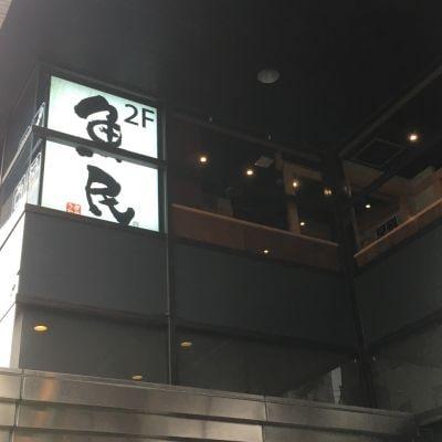 魚民 浜松南口駅前店