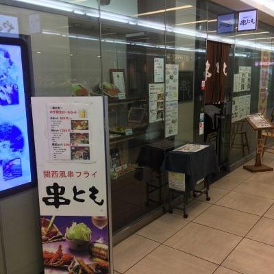 串とも 浜松駅店