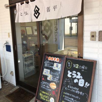 喜平豆腐店の口コミ