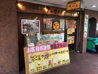 インド定食ターリー屋 新宿センタービル店