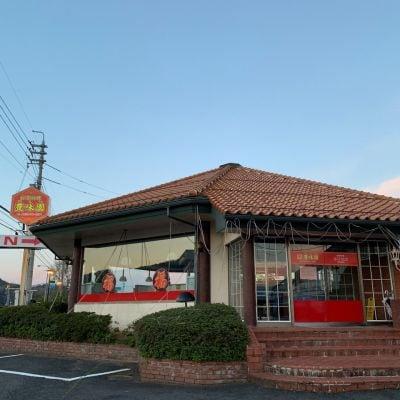 台湾料理豊味園 郡家店