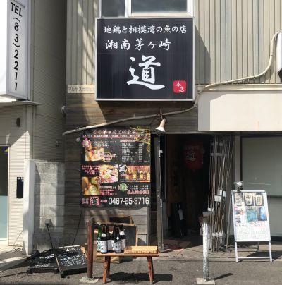 道 茅ヶ崎元町本店