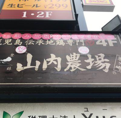山内農場 茅ヶ崎店