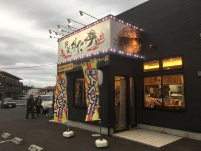 伝説のすた丼屋 横浜瀬谷店