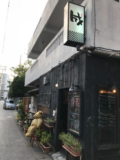 居酒屋 成2