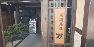 居酒屋敷 万 塚口店の口コミ