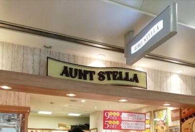 AUNT STELLA なんばウォーク店の口コミ