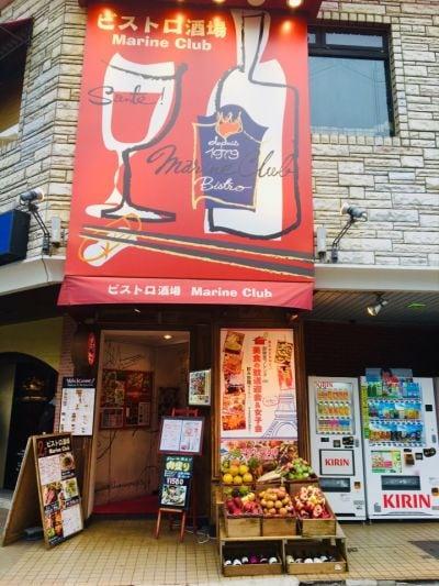 ビストロ酒場Marine club