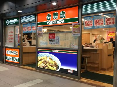 吉野家 ドーチカ店