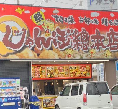 じゃんぼ総本店 鷹子町店