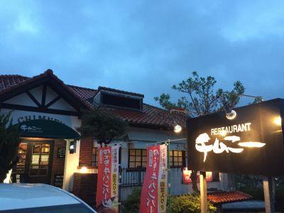 レストラン チムニー