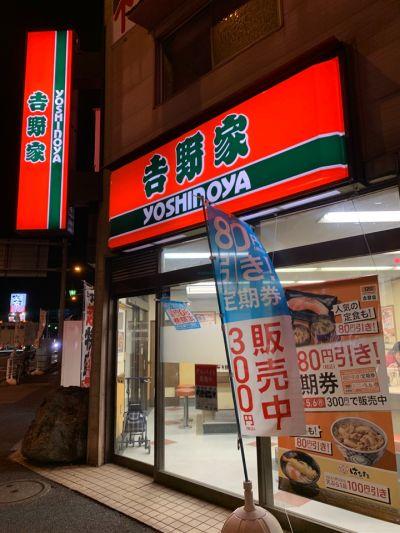 吉野家 戸田店