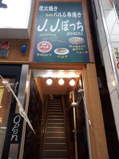 J.J.ぽっち 十条店