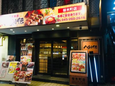 八剣伝 桜木町店