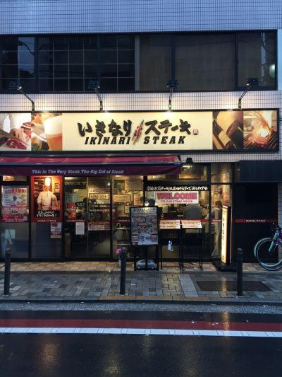 いきなりステーキ 池袋南口店
