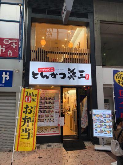 こだわりのとんかつ源三 帯屋町店
