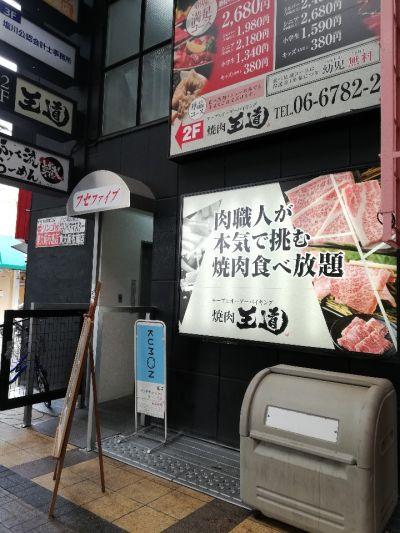 焼肉オーダーバイキング 王道 布施店