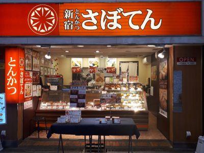 新宿さぼてん 十条銀座商店街店