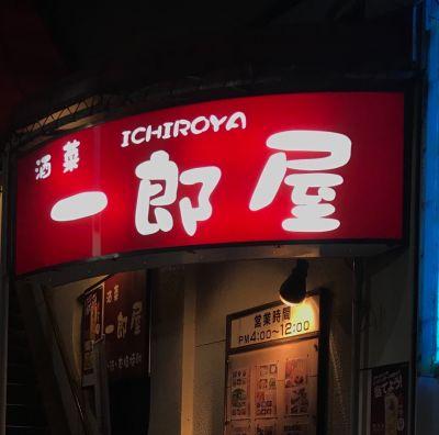 一郎屋 秦野店